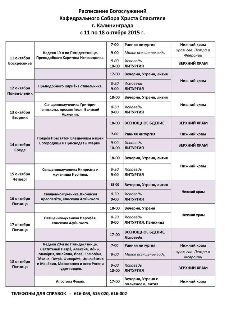 Расписание богослужений в храме святителя тихона г московский